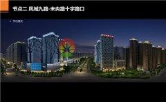 西安经开区中心区夜景亮化工程